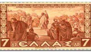 simposio-gia-tin-proti-kinonia-christianismou-ke-ellinikis-filosofias