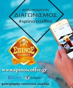 Spinos Coffee