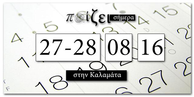 ti-pezi-stin-kalamata-to-savvatokiriako-27-28-avgoustou