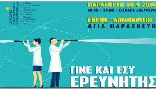 gine-ke-esi-erevnitis-ekdilosis-se-10-polis-tis-elladas