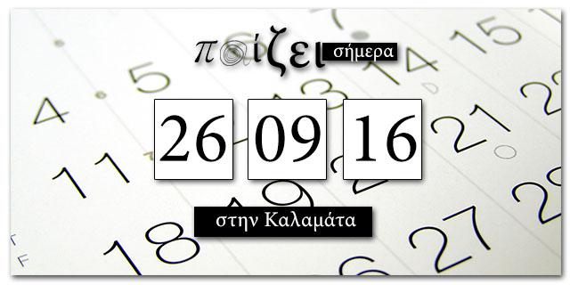 ti-pezi-stin-kalamata-simera-26-septemvriou