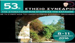 to-etisio-sinedrio-tis-stomatologikis-eterias-stin-kalamata