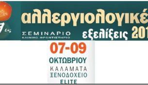 sinedrio-gia-tis-allergiologikes-exelixis-stin-kalamata