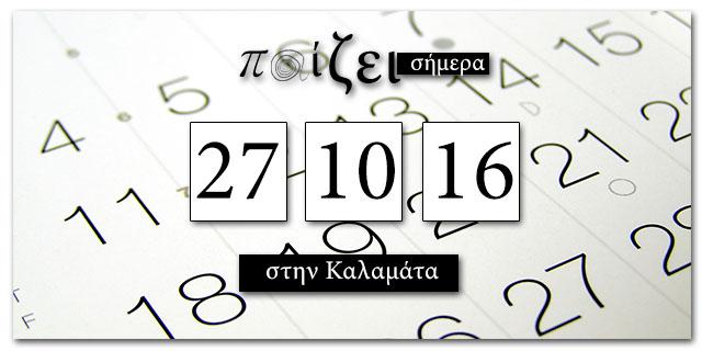 ti-pezi-stin-kalamata-simera-27-oktovriou-2
