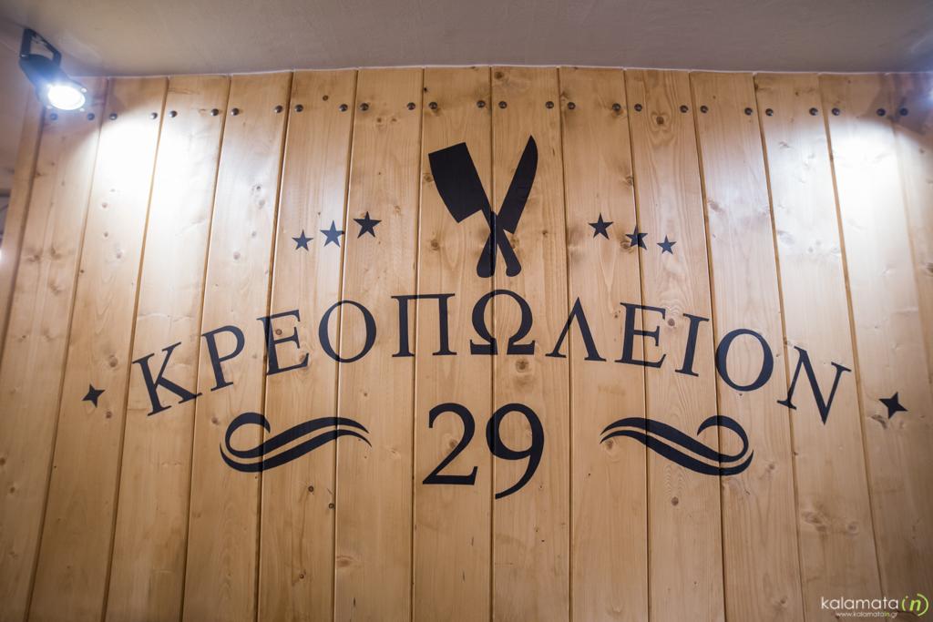 krepoleio-29-1