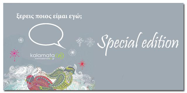 ksereis-poios-eimai-egw-special-edition-2017