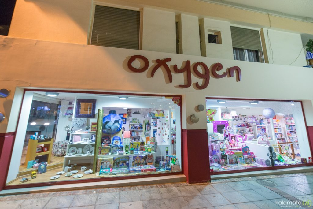 oxygen-paixnidi-10