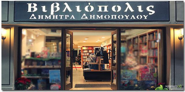 ergastiria-dimiourgikis-grafis-ke-filanagnosias-sto-vivliopolis