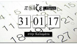 ti-pezi-stin-kalamata-simera-31-ianouariou