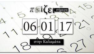 ti-pezi-stin-kalamata-simera-6-ianouariou-2017
