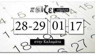 ti-pezi-stin-kalamata-to-savvatokiriako-28-29-ianouariou-2017