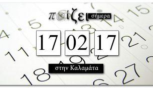 ti-pezi-stin-kalamata-simera-17-fevrouariou-2