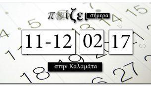 ti-pezi-stin-kalamata-to-savvatokiriako-11-12-fevrouariou-2017