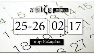 ti-pezi-stin-kalamata-to-savvatokiriako-25-26-fevrouariou-2017