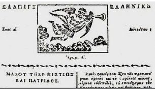 mathima-topikis-istorias-salpigx-i-elliniki