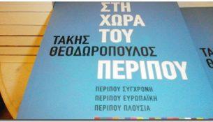 o-takis-theodoropoulos-parousiazi-ti-chora-tou-peripou-stin-kalamata