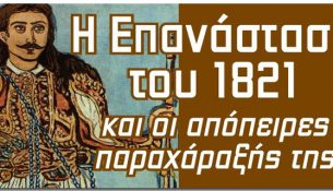 parousiasi-vivliou-i-epanastasi-tou-1821-ke-i-apopires-paracharaxis-tis