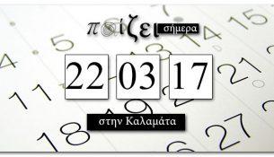ti-pezi-stin-kalamata-simera-22-martiou-2
