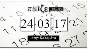 ti-pezi-stin-kalamata-simera-24-martiou-2