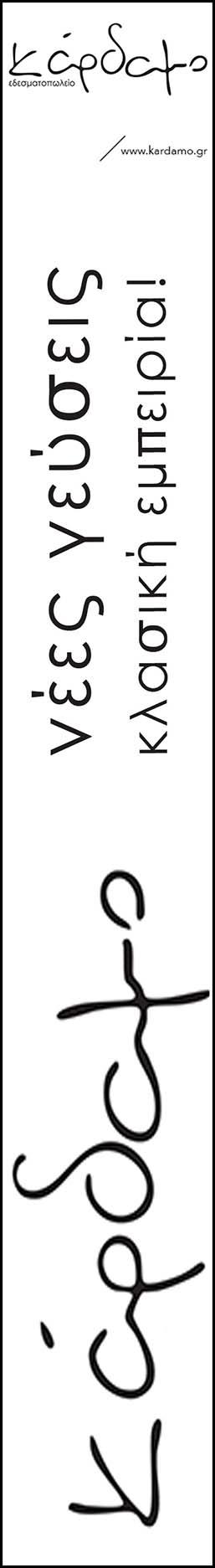 side banner kardamo