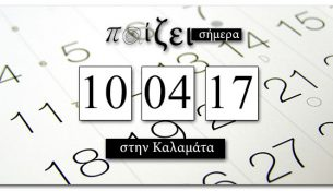 ti-pezi-stin-kalamata-simera-10-apriliou
