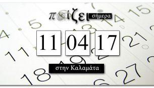 ti-pezi-stin-kalamata-simera-11-apriliou-2