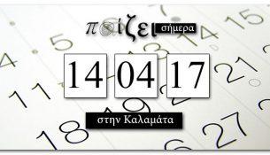 ti-pezi-stin-kalamata-simera-14-apriliou-2