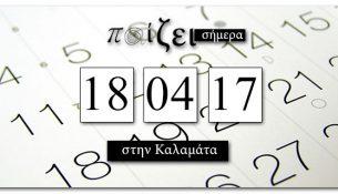 ti-pezi-stin-kalamata-simera-18-apriliou-2