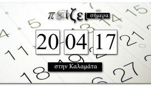 ti-pezi-stin-kalamata-simera-20-apriliou-2