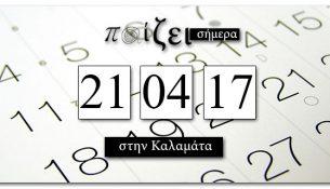ti-pezi-stin-kalamata-simera-21-apriliou-2