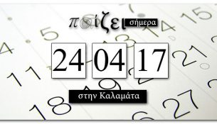 ti-pezi-stin-kalamata-simera-24-apriliou