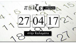 ti-pezi-stin-kalamata-simera-28-aprliou-2017