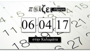 ti-pezi-stin-kalamata-simera-6-apriliou-2