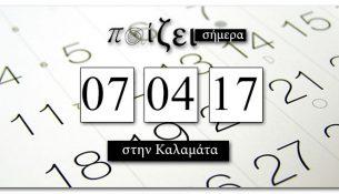 ti-pezi-stin-kalamata-simera-7-apriliou-2