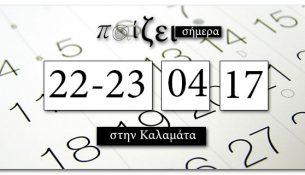 ti-pezi-stin-kalamata-to-savvatokiriako-22-23-apriliou-2017