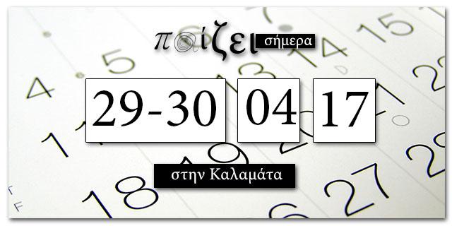 ti-pezi-stin-kalamata-to-savvatokiriako-29-30-apriliou