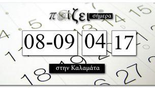 ti-pezi-stin-kalamata-to-savvatokiriako-8-9-apriliou
