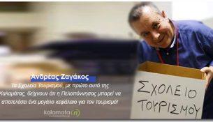 zagakos-interview-sxoleio-tourismou-cover