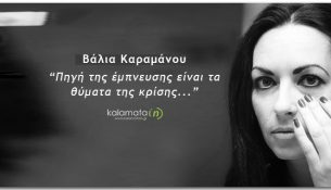 valia-karamanou-interview