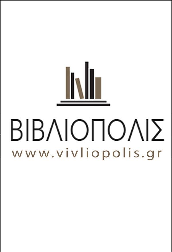 Vivliopolis