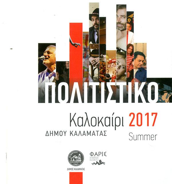 Πολιτιστικό Καλοκαίρι
