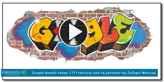 Google Doodle Today Hip Hop
