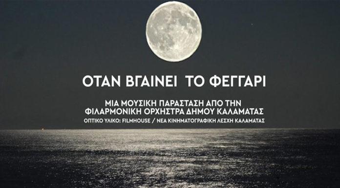 Μουσική παράσταση με τίτλο Όταν βγαίνει το φεγγάρι