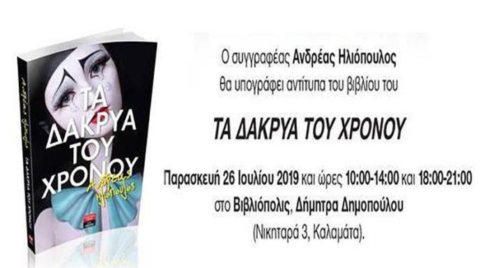 Υπογραφή αντιτύπων από τον συγγραφέα Ανδρέα Ηλιόπουλο στο ΒΙΒΛΙΟΠΟΛΙΣ
