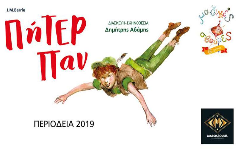 Η θεατρική παράσταση Πήτερ Παν στην Καλαμάτα