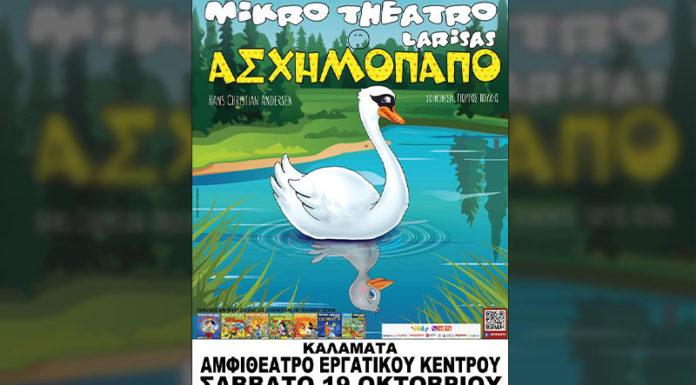 Έρχεται η θεατρική παράσταση Το ασχημόπαπο στη Καλαμάτα