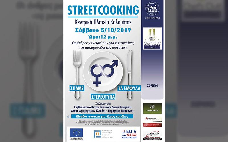 Εκδήλωση με τίτλο Μαγειρική δρόμου στην Κεντρική Πλατεία της Καλαμάτας