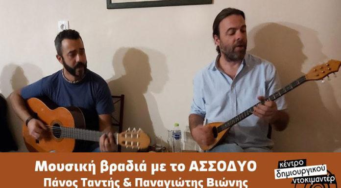 """Μουσική βραδιά με τους """"Ασσόδυο"""" στο Κέντρο Δημιουργικού Ντοκιμαντέρ"""