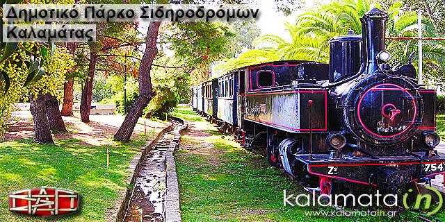 dhmotiko-parko-sidhrosromwn-kalamata-1