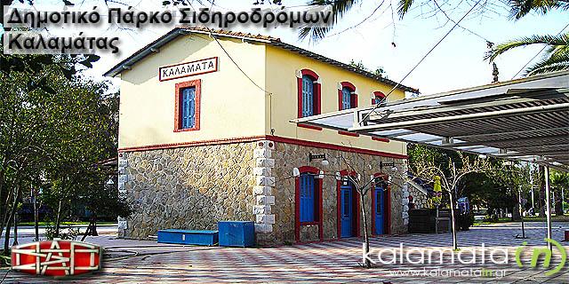 dhmotiko-parko-sidhrosromwn-kalamata-2